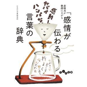 「感情が伝わる」言葉の辞典 電子書籍版 / 日本の言葉研究所|ebookjapan