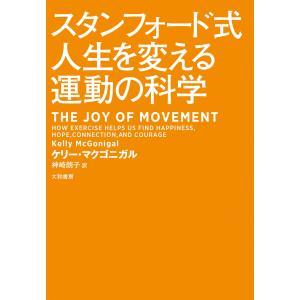 スタンフォード式人生を変える運動の科学 電子書籍版 / ケリー・マクゴニガル/神崎朗子|ebookjapan