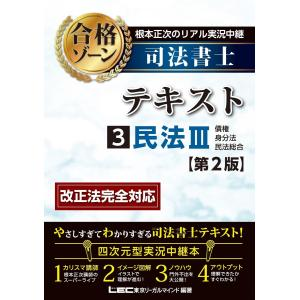 根本正次のリアル実況中継 司法書士 合格ゾーンテキスト 3 民法III <第2版> 電子書籍版 / 根本正次|ebookjapan