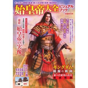 ぴあMOOK 始皇帝大全ビジュアルブック 電子書籍版 / ぴあMOOK編集部|ebookjapan