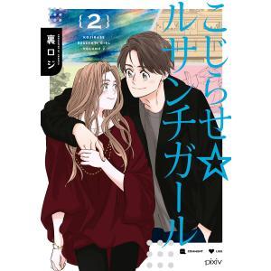こじらせ☆ルサンチガール (2) 電子書籍版 / 著者:裏ロジ|ebookjapan