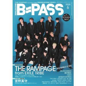 B・PASS (バックステージ・パス) 2020年6月号 電子書籍版 / B・PASS (バックステージ・パス)編集部|ebookjapan