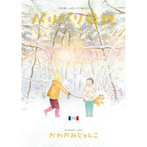 パリパリ伝説 (10) 電子書籍版 / かわかみじゅんこ|ebookjapan