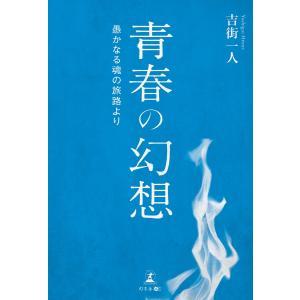 【初回50%OFFクーポン】青春の幻想 愚かなる魂の旅路より 電子書籍版 / 著:吉街一人|ebookjapan