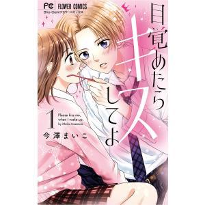 目覚めたらキスしてよ (1) 電子書籍版 / 今澤まいこ ebookjapan