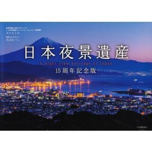 【初回50%OFFクーポン】日本夜景遺産 15周年記念版 電子書籍版 / 丸々もとお/丸田あつし