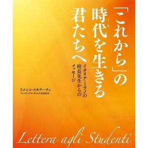 「これから」の時代を生きる君たちへ 電子書籍版 / ドメニコ・スキラーチェ|ebookjapan