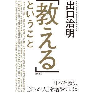 「教える」ということ 日本を救う、[尖った人]を増やすには 電子書籍版 / 著者:出口治明|ebookjapan