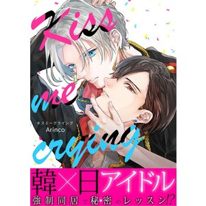 Kiss me crying キスミークライング(3) 電子書籍版 / Arinco|ebookjapan