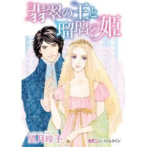 翡翠の王と瑠璃の姫 電子書籍版 / 望月玲子|ebookjapan