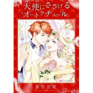 天使にささげるオートクチュール 電子書籍版 / 黒百合姫|ebookjapan