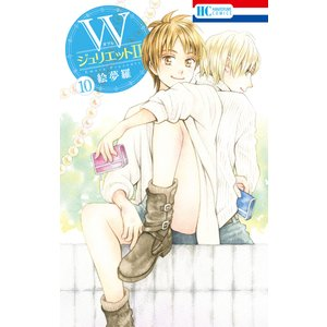WジュリエットII (10) 電子書籍版 / 絵夢羅|ebookjapan