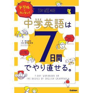 ドリルでカンタン!中学英語は7日間でやり直せる。 電子書籍版 / 澤井康佑/関谷由香理