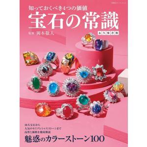 宝石の常識 永久保存版 電子書籍版 / 岡本敬人