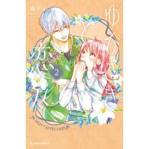 ゆびさきと恋々 (2) 電子書籍版 / 森下suu