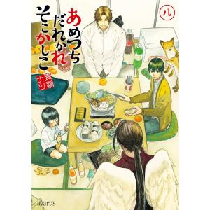 あめつちだれかれそこかしこ (8) 電子書籍版 / 青桐ナツ|ebookjapan