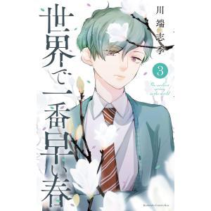 世界で一番早い春 (3) 電子書籍版 / 川端志季