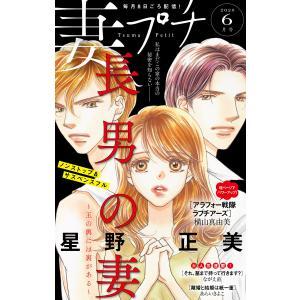 妻プチ 2020年6月号(2020年5月8日発売) 電子書籍版 / プチコミック編集部|ebookjapan