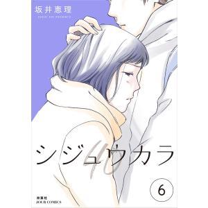 シジュウカラ (6) 電子書籍版 / 坂井恵理|ebookjapan