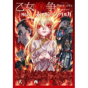 乙女戦争 外伝 (1) 赤い瞳のヴィクトルカ 電子書籍版 / 大西巷一|ebookjapan