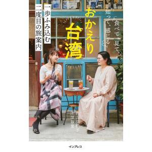 おかえり台湾 食べて、見て、知って、感じる 一歩ふみ込む二度目の旅案内 電子書籍版 / 池澤春菜/高山羽根子|ebookjapan