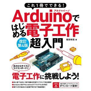 これ1冊でできる!Arduinoではじめる電子工作 超入門 改訂第4版 電子書籍版 / 福田和宏