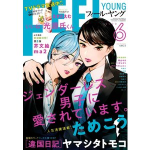 FEEL YOUNG 2020年6月号 電子書籍版 / フィール・ヤング編集部|ebookjapan