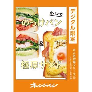 食パンでのっけパン&極厚サンド 電子書籍版 / オレンジページ|ebookjapan