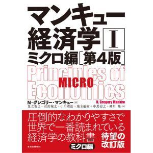 マンキュー 経済学I ミクロ編(第4版) 電子書籍版