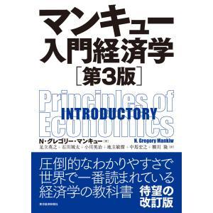 マンキュー 入門経済学(第3版) 電子書籍版