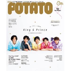 POTATO(ポテト) 2020年6月号 電子書籍版 / POTATO(ポテト)編集部
