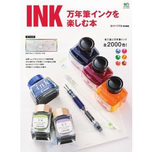 エイ出版社の実用ムック INK 万年筆インクを楽しむ本 電子書籍版 / エイ出版社の実用ムック編集部|ebookjapan