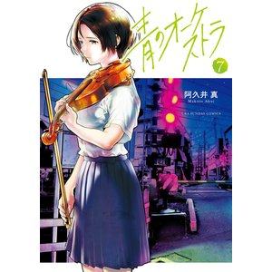 【初回50%OFFクーポン】青のオーケストラ (7) 電子書籍版 / 阿久井真 ebookjapan