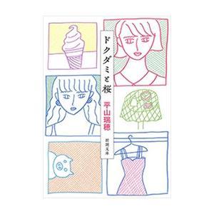 ドクダミと桜(新潮文庫) 電子書籍版 / 平山瑞穂|ebookjapan