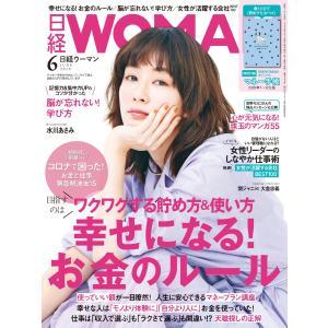 日経ウーマン 2020年6月号 電子書籍版 / 日経ウーマン編集部|ebookjapan