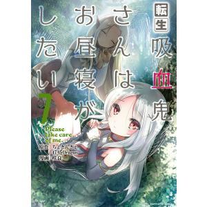 転生吸血鬼さんはお昼寝がしたい〜Please take care of me.〜7(コミック) 電子書籍版|ebookjapan