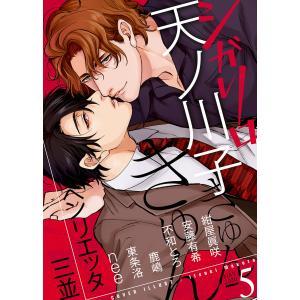 シガリロ2020年5月号 きゅんきゅん 電子書籍版|ebookjapan