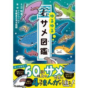 ゆるゆるサメ図鑑 電子書籍版 / アクアワールド茨城県大洗水族館/和音|ebookjapan