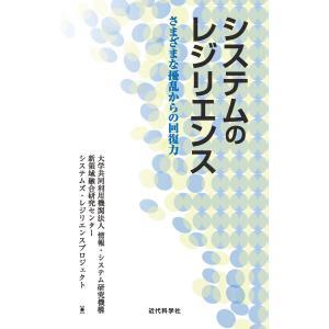 【初回50%OFFクーポン】システムのレジリエンス 電子書籍版|ebookjapan