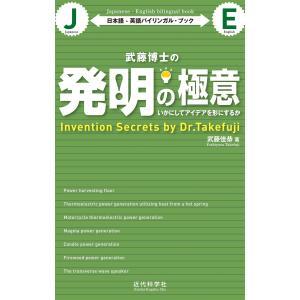【初回50%OFFクーポン】日本語-英語バイリンガル・ブック|武藤博士の発明の極意 電子書籍版 / 武藤佳恭|ebookjapan