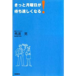 きっと月曜日が待ち遠しくなる! 電子書籍版 / 馬渡 晃|ebookjapan