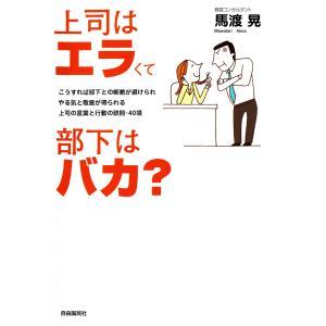 上司はエラくて部下はバカ? 電子書籍版 / 馬渡 晃|ebookjapan
