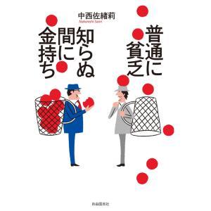 普通の貧乏 知らぬ間にお金持ち 電子書籍版 / 中西 佐緒莉|ebookjapan