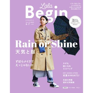 LaLa Begin 6・7 2020 電子書籍版 / LaLa Begin編集部|ebookjapan