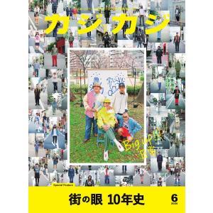 【初回50%OFFクーポン】カジカジ 2020年6月号 電子書籍版 / カジカジ編集部 ebookjapan