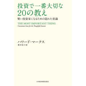 投資で一番大切な20の教え 賢い投資家になるための隠れた常識 電子書籍版 / 著:ハワード・マークス 訳:貫井佳子|ebookjapan