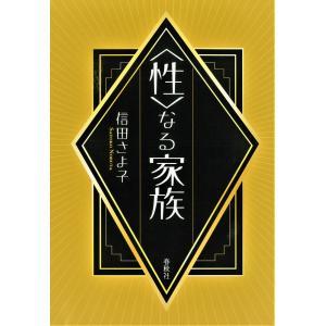 【初回50%OFFクーポン】〈性〉なる家族 電子書籍版 / 信田さよ子