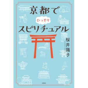 京都でひっそりスピリチュアル 電子書籍版 / 著:桜井識子|ebookjapan