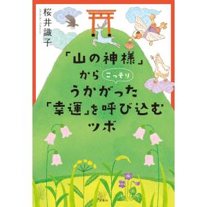 「山の神様」からこっそりうかがった 「幸運」を呼び込むツボ 電子書籍版 / 著:桜井識子|ebookjapan
