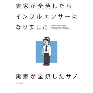 実家が全焼したらインフルエンサーになりました 電子書籍版 / 著者:実家が全焼したサノ|ebookjapan